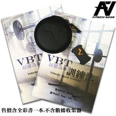 VBT訓練法-以速為本(Velocity Based Training) | 數位數據訓練健身器材推薦 | Fitness Nook健諾克專業訓練器材館 | 專業推薦規劃