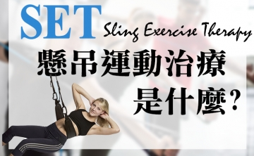 懸吊運動治療 | Sling Exercise Therapy