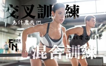 交叉訓練 | Cross training